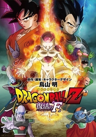 Dragon Ball Z - La Résurrection de F FRENCH DVDRIP x264 2015