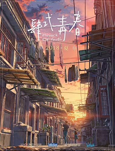 Flavors of Youth FRENCH WEBRIP 1080p 2018