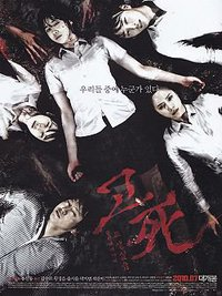 Death Bell 2 FRENCH DVDRIP 2012