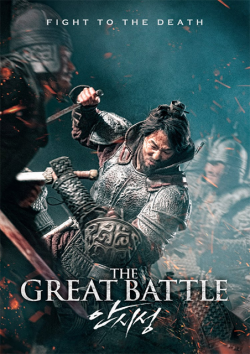 The Great Battle FRENCH BluRay 720p 2020