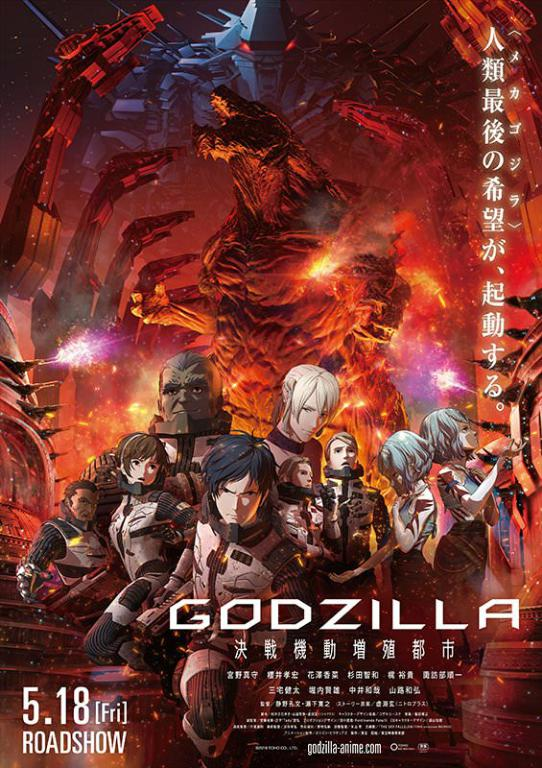 Godzilla : The City Mechanized for Final Battle FRENCH WEBRIP 2018