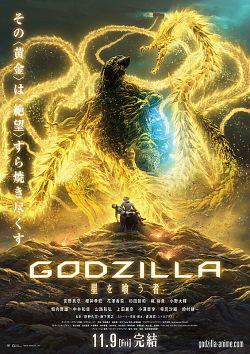 Godzilla : The Planet eater FRENCH WEB-DL 720p 2019