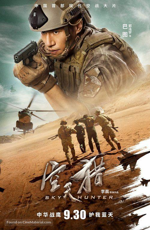 Sky Hunter FRENCH BluRay 720p 2019
