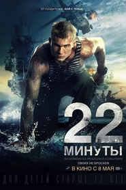 22 minutes FRENCH DVDRIP 2015