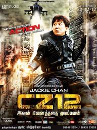 Chinese Zodiac VOSTFR DVDRIP 2013