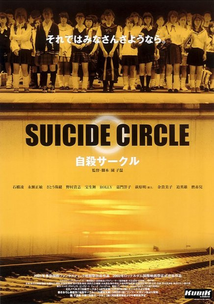 Suicide Club DVDRIP FRENCH 2008