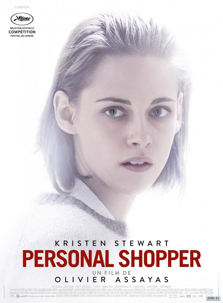 Personal Shopper FRENCH DVDRIP 2017