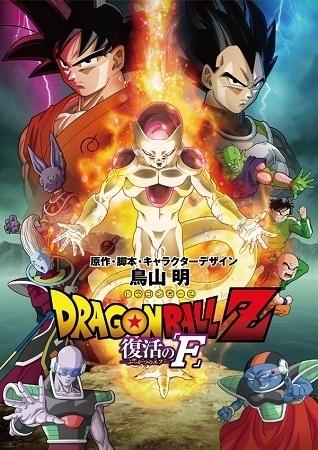 Dragon Ball Z - La Résurrection de F FRENCH BluRay 720p 2015